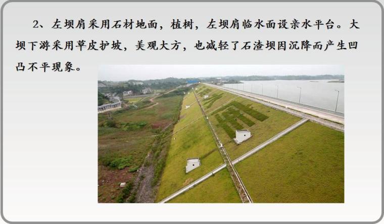 [重庆]水库扩建工程申报鲁班奖施工质量情况汇报PPT(大禹奖)