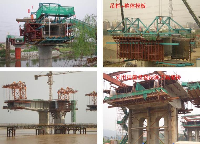 特殊方法施工的高架桥案例图文分析