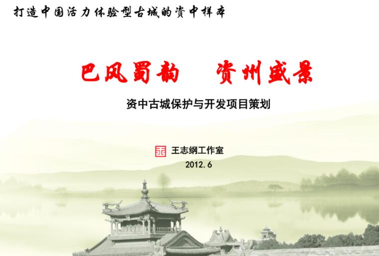 [四川]巴蜀古城资中保护与开发项目策划(古镇规划设计)
