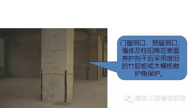 图文解读建筑工程各专业施工细部节点优秀做法_67