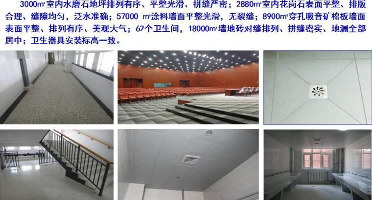 [天津]欧式风格高等职业学院申报鲁班奖工程质量汇报PPT(67页)-室内装饰装修