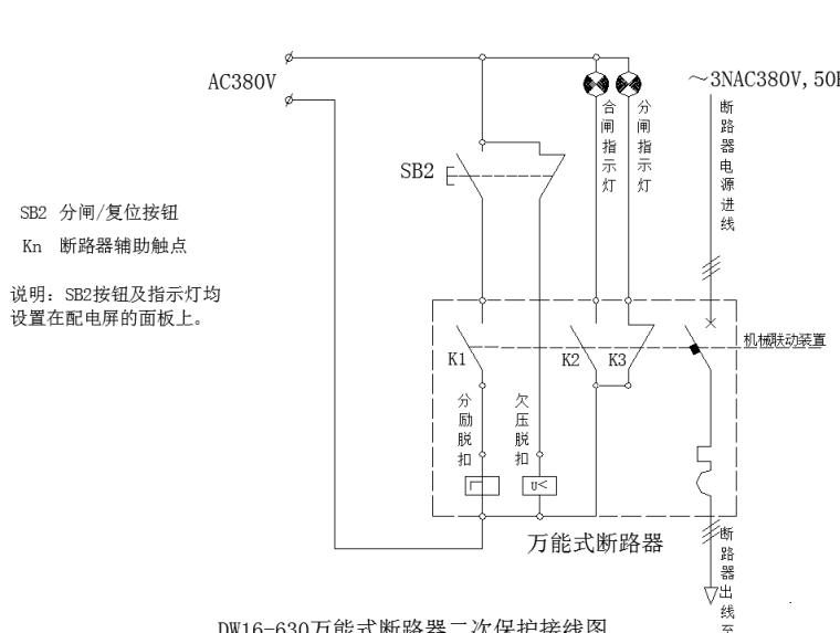 施耐德电气断路器资料下载-万能断路器二次保护接线图