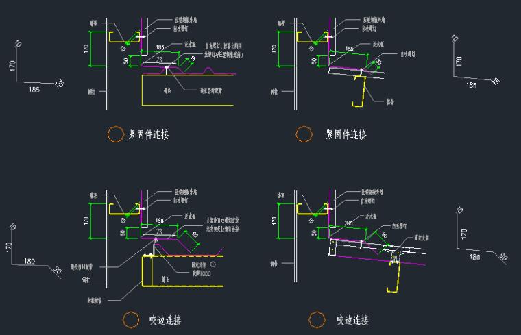 钢结构厂房各部分彩连件标准详图_4