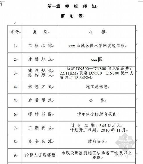 湖北某供水管网工程施工招标文件(2010)