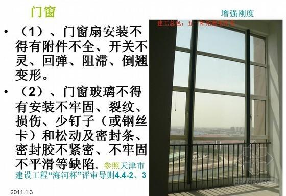 """[天津]建筑工程""""海河杯""""内檐工程评审导则"""