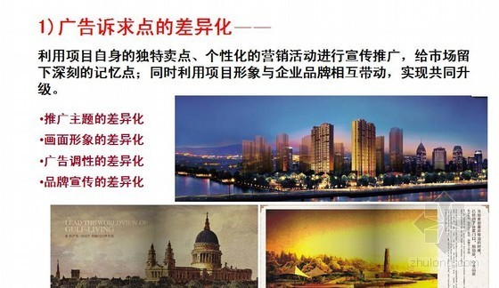 [河南]2012年住宅项目营销推广及活动策划方案