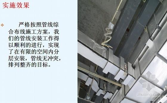 [QC成果]降低吊顶内综合管线施工返工率汇报