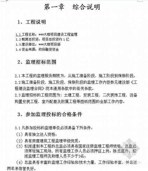鹰潭海关和国检大楼建设工程监理招标文件
