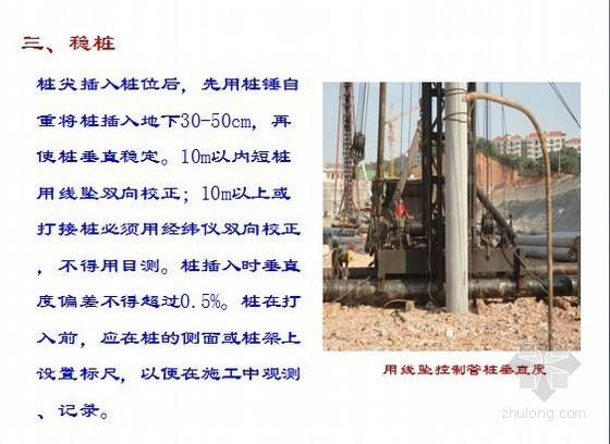 锤击沉桩高强预应力混凝土管桩施工技术交底(图文并茂)