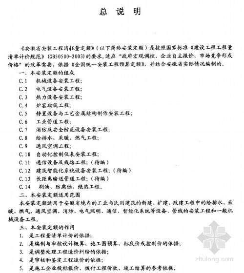 [安徽]2005安装工程(通风空调工程)消耗量定额