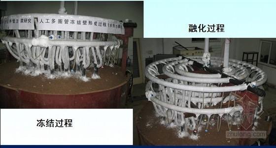 深厚冲积层冻结法凿井多圈管冻结模型试验研究