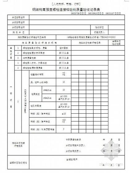 某铁路站场工程质量验收记录表