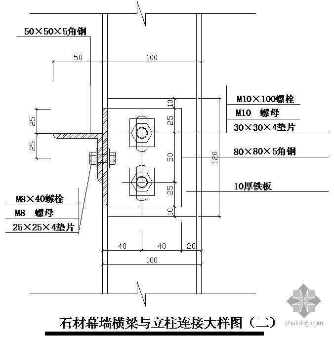 某石材幕墙横梁与立柱连接大样节点构造详图(二)
