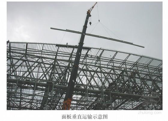 [山东]航站楼钢桁架屋面体系施工组织设计(多图)