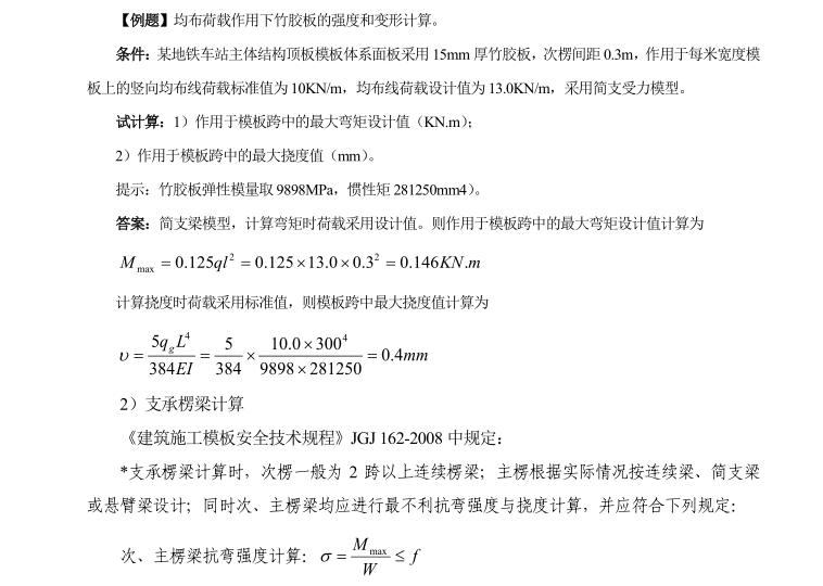 临时结构设计计算指南(pdf,99页)
