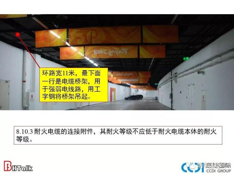 从系统角度看防火电缆(下)