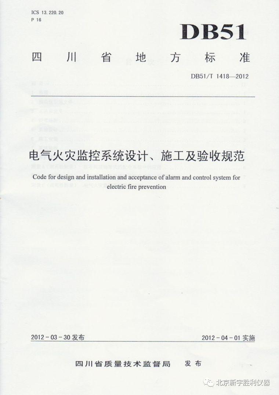 消防规范:《电气火灾监控系统设计、施工及验收规范》DB51/T 1418