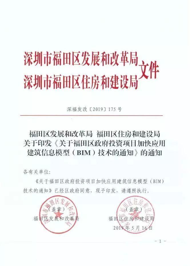 深圳福田构建政府投资项目BIM制度体系