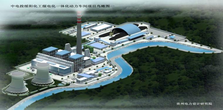 [贵州]煤电化一体化项目动力车间安全文明施工标准化图册(67页)