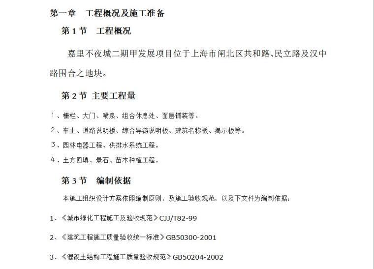 嘉里不夜城二期甲发展项园林景观工程施工组织设计方案(word+33页)