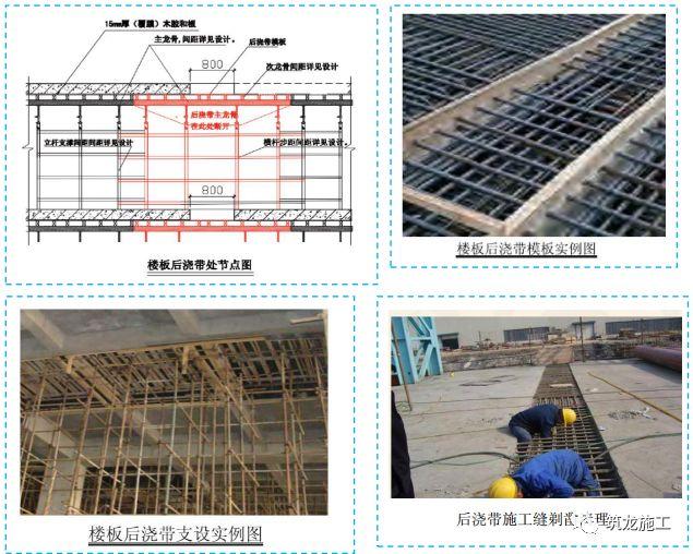 五大分部工程施工质量标准化图集,大量现场细部节点做法!_28