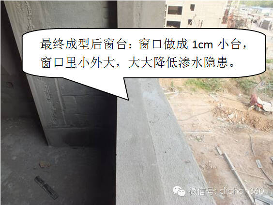 建筑工程强制性做法大全(含五大分项31种强制性做法)_36