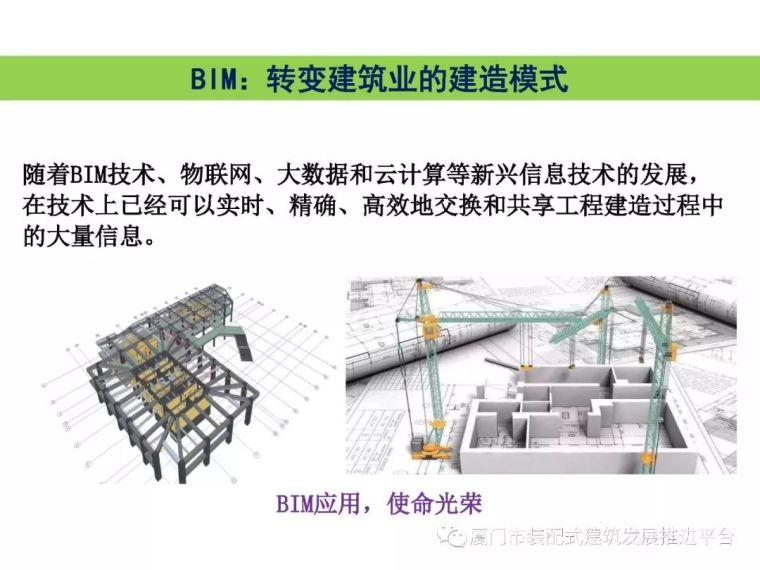 BIM技术在建筑工程中的应用_14