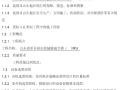 山东省单县府东商城暖通空调施工组织设计