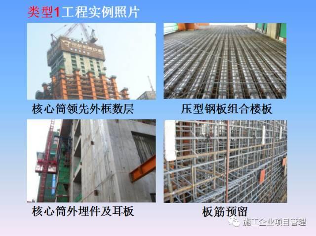 超高层建筑施工关键技术总结
