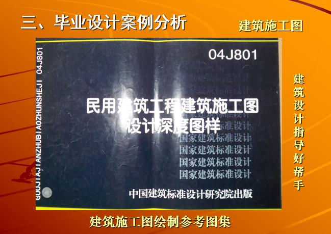 四川大学土木工程本科毕业设计案例分析-傅昶彬_3