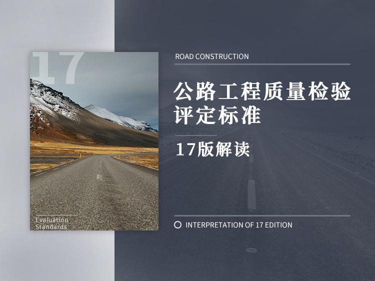 《公路工程质量检验评定标准》17版解读