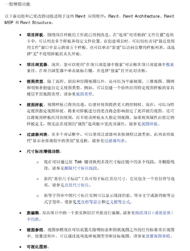 Revit2013新功能19页