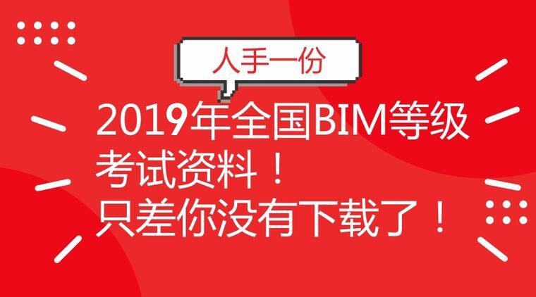 [最新]全国BIM技能等级考试一级、二级真题汇总