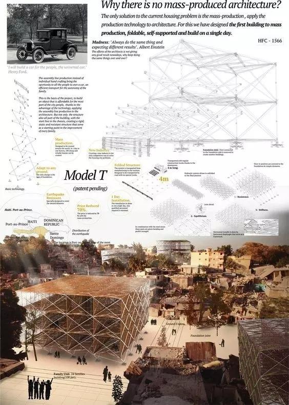 建筑海报排版
