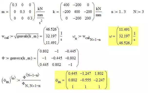 地震力计算(五)之多自由度体系的质量、刚度、自振周期_10
