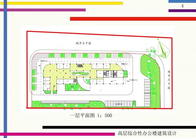 高层综合性办公楼建筑设计_7