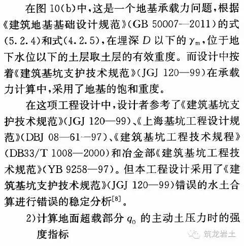 李广信教授:再议杭州地铁一号线湘湖站基坑事故_6