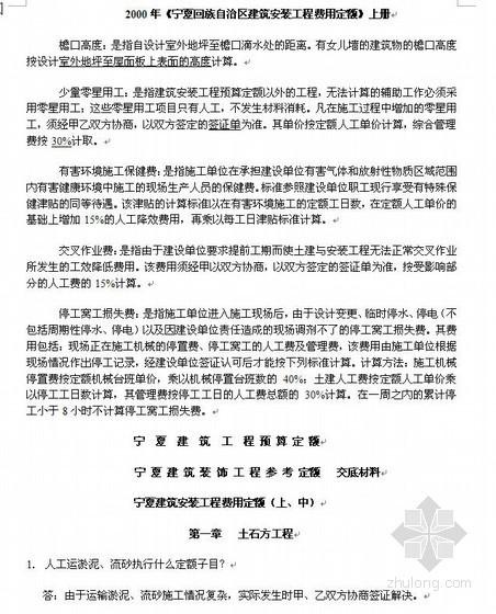 宁夏建筑工程预算定额2000定额解释
