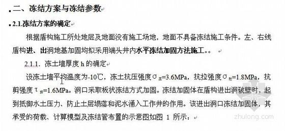 杭州地铁某合同段盾构法施工方案(冻结帷幕技术)