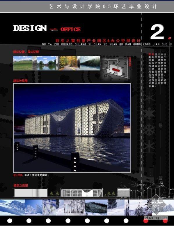 某创意产业园办公空间毕业设计