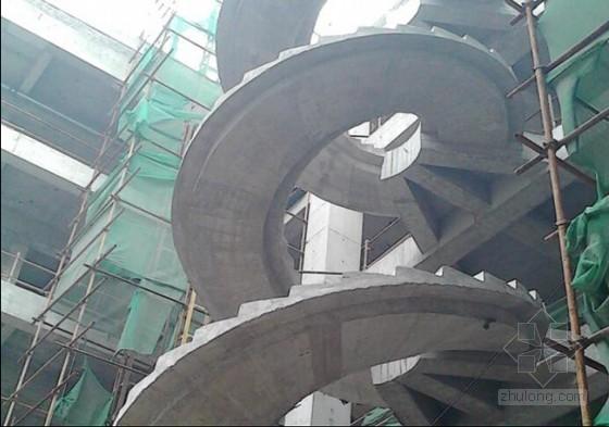 U楼梯资料下载-[QC成果]降低无中柱螺旋楼梯现浇结构外形缺陷
