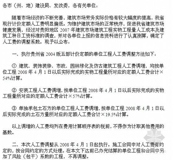 [贵州]建设工程人工预算单价调整 (黔建施通〔2008〕297号)