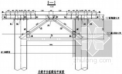 [江苏]长江大桥桥墩基础施工平台及钢吊箱围堰施工图71张(著名大院)
