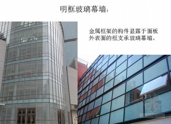 建筑工程玻璃幕墙分类及施工技术介绍