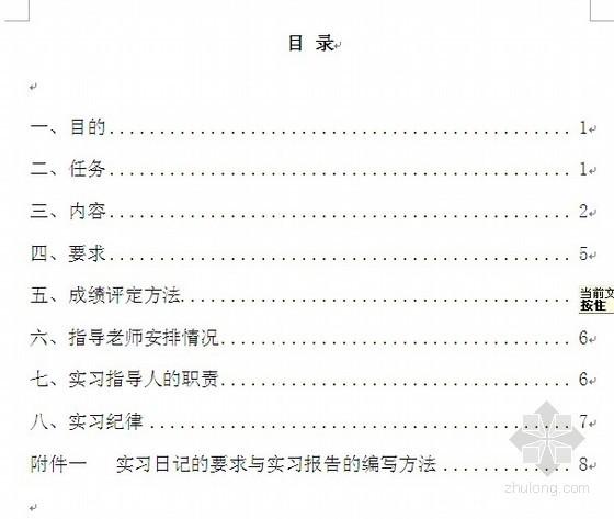 工程造价专业顶岗实习指导书(2009-11)