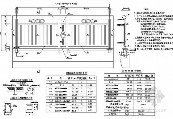 19+38+19m预应力混凝土铰接斜腿刚构桥面人行道栏杆节点详图设计