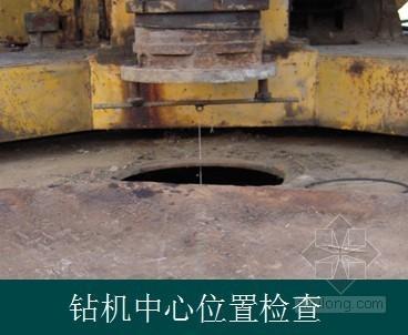 [PPT]钻孔灌注桩施工工艺流程及质量控制点