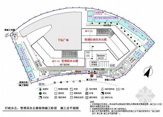 [四川]行政办公楼施工组织设计(技术标)