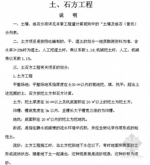 [河北]2012版土建工程预算定额说明及工程量计算规则说明(上下册 114页)