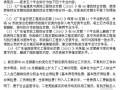 广东2010新定额与2006定额的区别